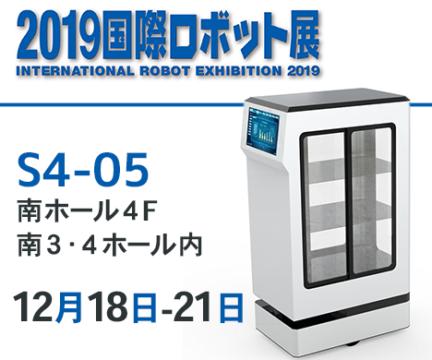 『2019 国際ロボット展』出展
