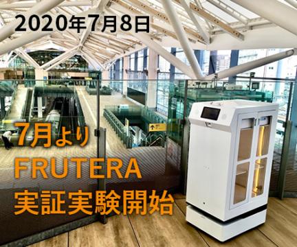 7月より FRUTERA 実証実験開始