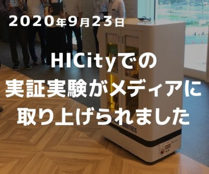 HICityでの実証実験が各種メディアに取り上げられました