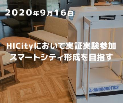 HICityにおいて自律航行運搬ロボットの実証実験参加