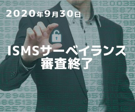 ISMSサーベイランス審査終了のお知らせ