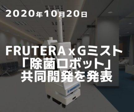 FRUTERAxGミスト 「除菌ロボット」共同開発を発表