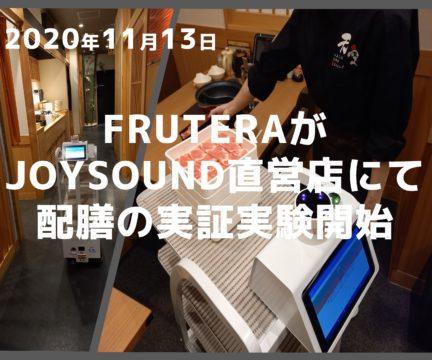 自律走行運搬ロボット「FRUTERA」が JOYSOUND直営店にて配膳の実証実験開始
