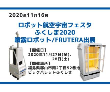 ロボット・航空宇宙フェスタふくしま2020に除菌ロボットとFRUTERAを出展いたします