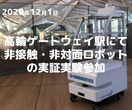 高輪ゲートウェイ駅にて非接触・非対面ロボットの実証実験参加