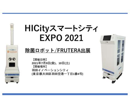 HICityスマートシティEXPO2021に除菌ロボットとFRUTERAを出展いたします